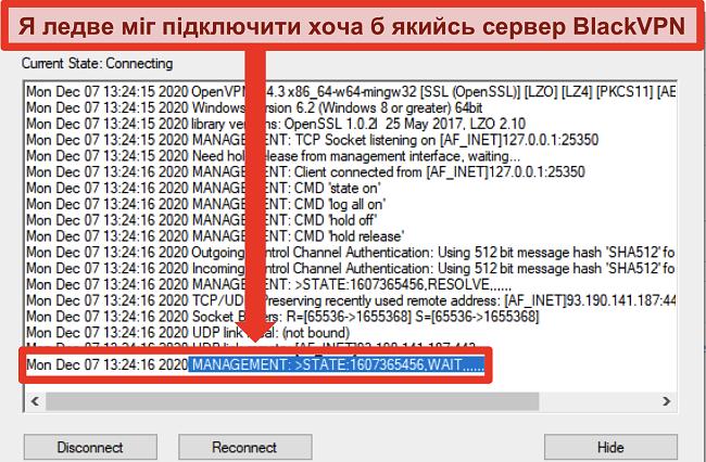 Знімок екрана BlackVPN, який намагається підключитися до сервера за допомогою клієнта OpenVPN