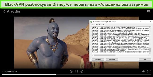 Знімок екрану Aladdin на Disney +, поки BlackVPN підключений до центрального потокового сервера США через клієнт OpenVPN