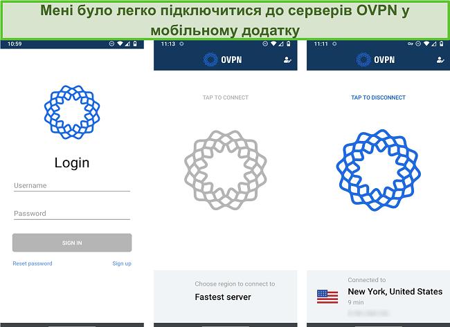 Знімок екрана процесу входу в систему OVPN на мобільному телефоні