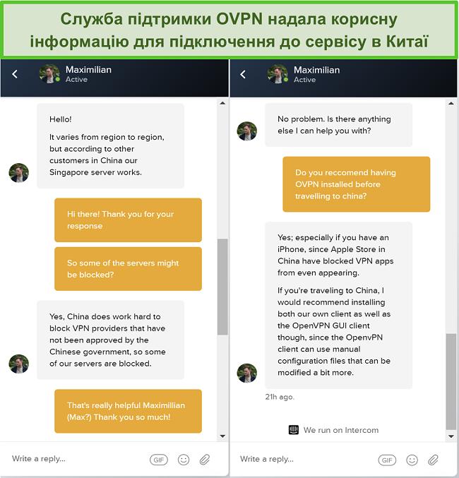 Знімок екрана чату в режимі реального часу з OVPN про те, чи працюють сервери в Китаї