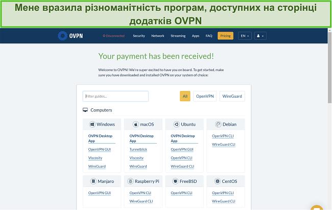 Знімок екрана опцій програми OVPN