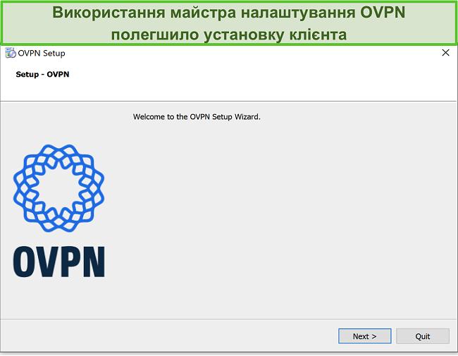 Знімок екрана майстра налаштування OVPN