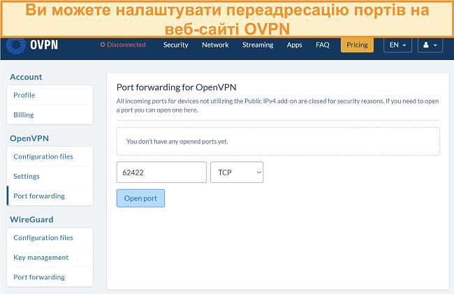 Знімок екрана опції переадресації портів на OVPN