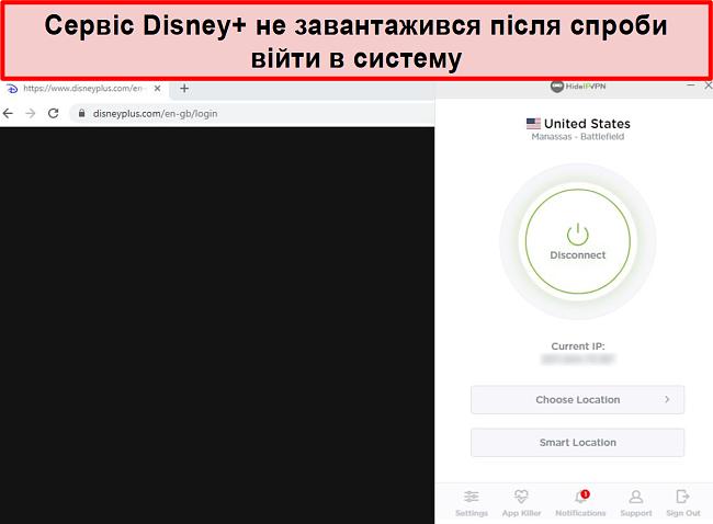 Знімок екрана HideIPVPN не вдається отримати доступ до Disney +.