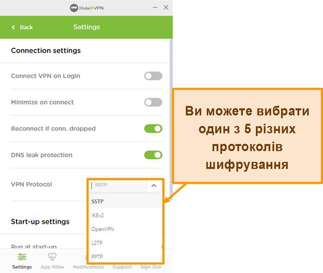 Знімок екрана протоколів шифрування HideIPVPN.
