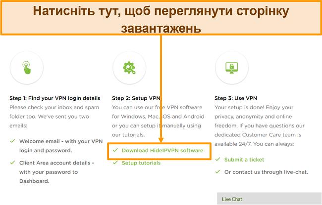 Знімок екрана процесу створення облікового запису HideIPVPN, де для продовження потрібно натиснути кнопку «Завантажити програмне забезпечення HideIPVPN».
