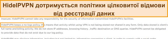 Знімок екрана політики без реєстрації журналу HideIPVPN.