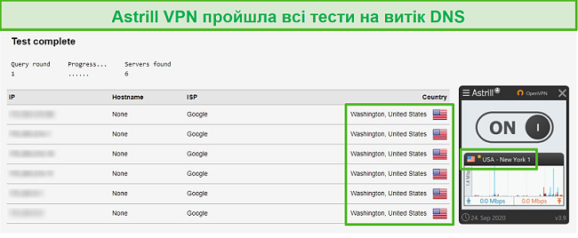 Знімок екрана Astrill VPN успішно пройшов тести на витоки DNS.