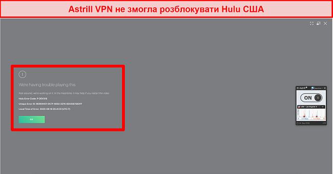 Знімок екрана Astrill VPN, підключеного до американського сервера, і Hulu US показує код помилки.