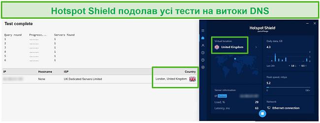 Знімок екрана Hotspot Shield, що проходить тест DNS під час підключення до сервера Великобританії.
