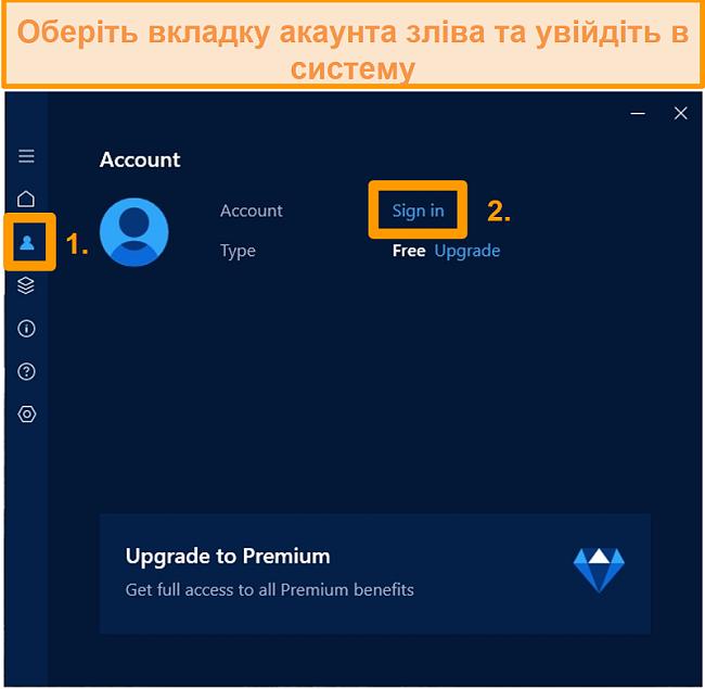Знімок екрана екрана входу в обліковий запис програми Hotspot Shield Windows.