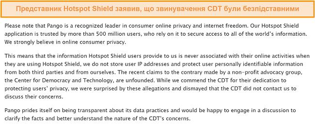 Знімок екрана відповіді електронної пошти Hotspot Shield на запитання про інцидент 2017 року, що стосується CDT, подання скарги до FTC щодо практики збору даних Hotspot Shield.
