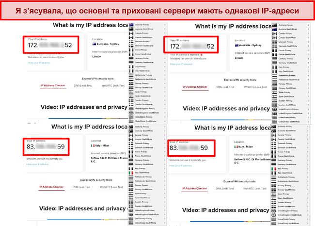 Знімок екрана основних серверів та ексклюзивних серверів My Expat Network, що дають однакову IP-адресу