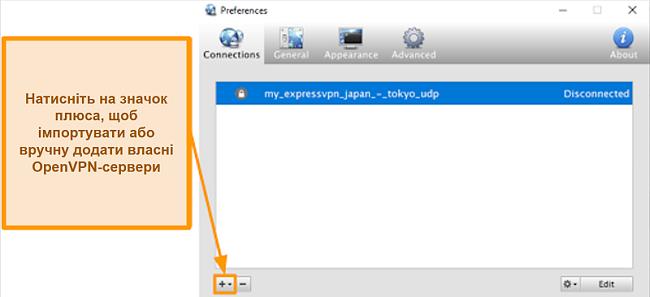 Знімок екрана програми в'язкості, що показує, як додати сервери OpenVPN