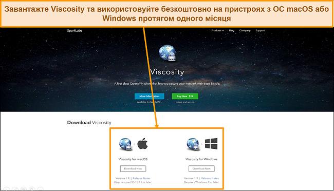 Знімок екрана сторінки завантаження в'язкості з веб-сайту В'язкість