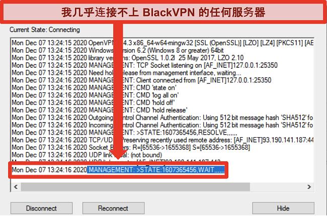 BlackVPN尝试通过OpenVPN客户端连接到服务器的屏幕快照