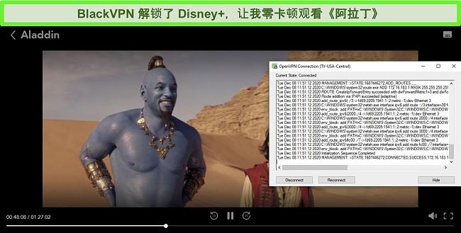 BlackVPN通过OpenVPN客户端连接到美国中央流服务器时,迪士尼+上的Aladdin的屏幕截图