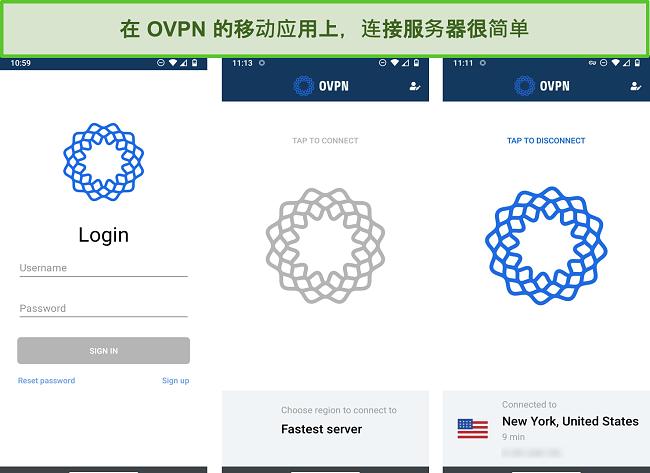 OVPN在移动设备上的登录过程的屏幕截图