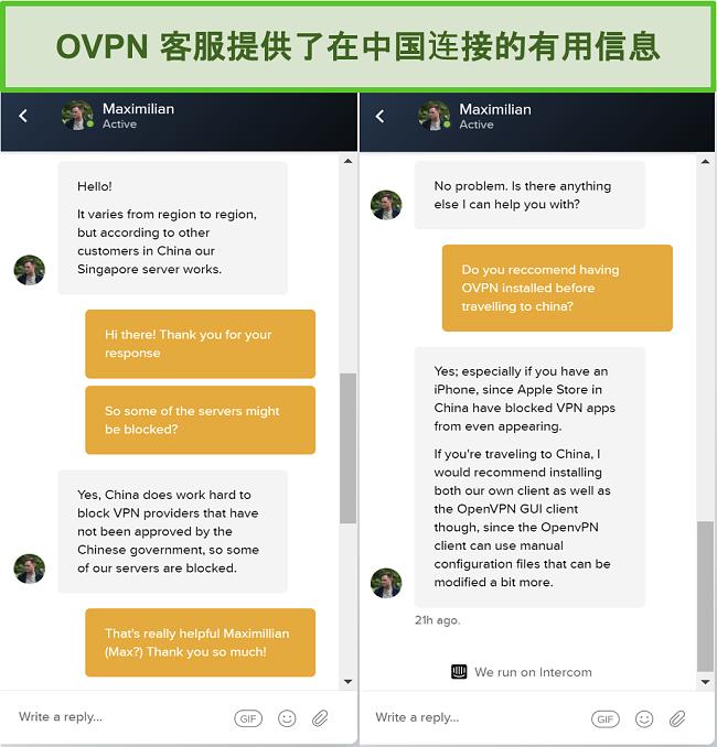 与OVPN实时聊天的屏幕快照,显示服务器是否在中国工作