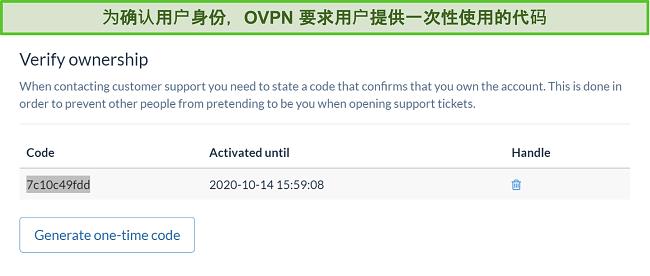 OVPN一次性代码的屏幕快照,用于在取消订阅过程中验证身份