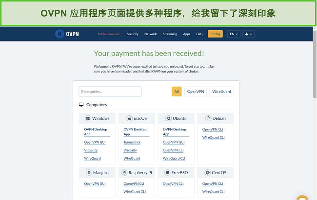 OVPN应用程序选项的屏幕截图