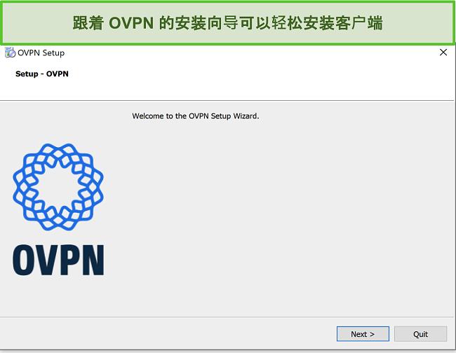 OVPN设置向导的屏幕截图