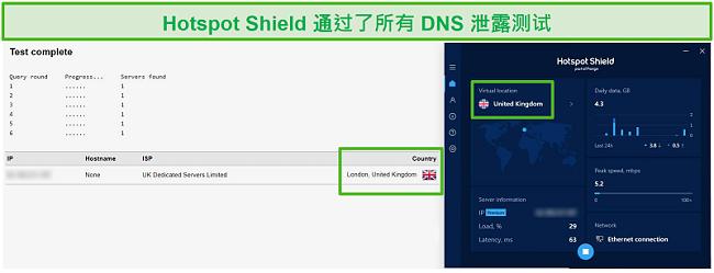 连接到英国服务器时Hotspot Shield通过DNS测试的屏幕截图。