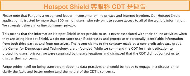 当被问及涉及CDT向FTC投诉Hotspot Shield的数据收集做法的2017年事件时,Hotspot Shield的电子邮件回复的屏幕快照。