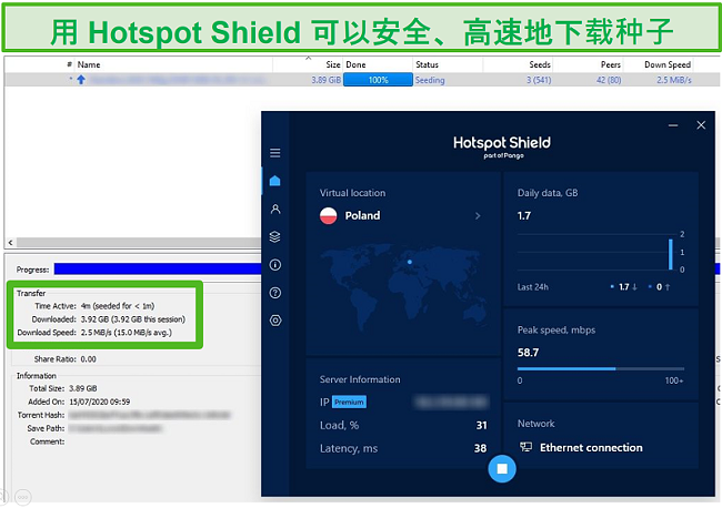 在不到4分钟的时间内上传4GB文件时连接到Hotspot Shield的屏幕截图。