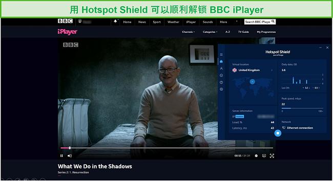 Hotspot Shield的屏幕截图在BBC iPlayer上的阴影中解开了我们的工作。