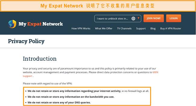 我的Expat Network隐私策略的屏幕截图