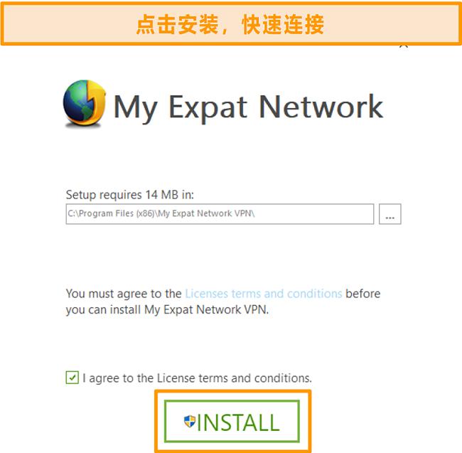 My Expat Network安装的最后一步的屏幕截图