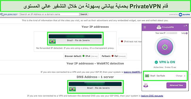 لقطة شاشة لـ PrivateVPN متصلة بخادم البرازيل مع نتائج اختبار تسرب IP تظهر عدم وجود تسرب للبيانات.