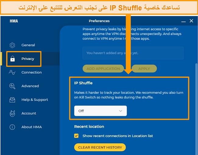 لقطة شاشة لإعداد IP Shuffle الخاص بـ HMA ، مما يسمح للمستخدمين بتغيير عنوان IP الخاص بهم بشكل دوري.
