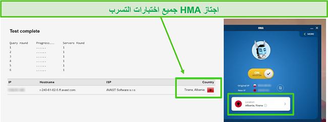 لقطة شاشة اجتياز HMA لاختبار DNS أثناء الاتصال بخادم ألباني.