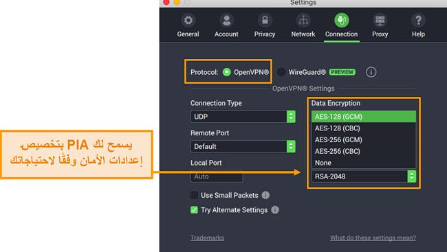 لقطة شاشة لإعدادات اتصال PIA تعرض ميزات قابلة للتخصيص