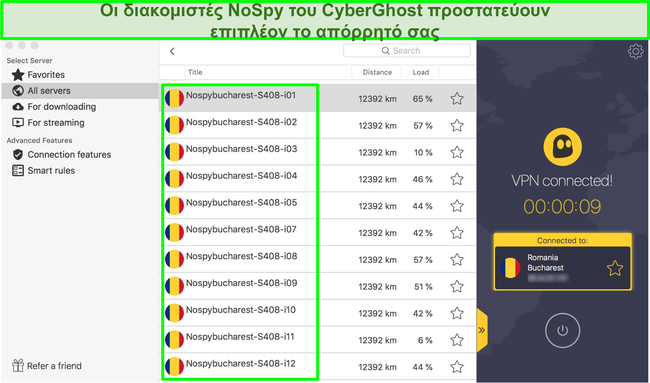 Screenshot CyberGhost VPN interface που δείχνει τους διακομιστές NoSpy