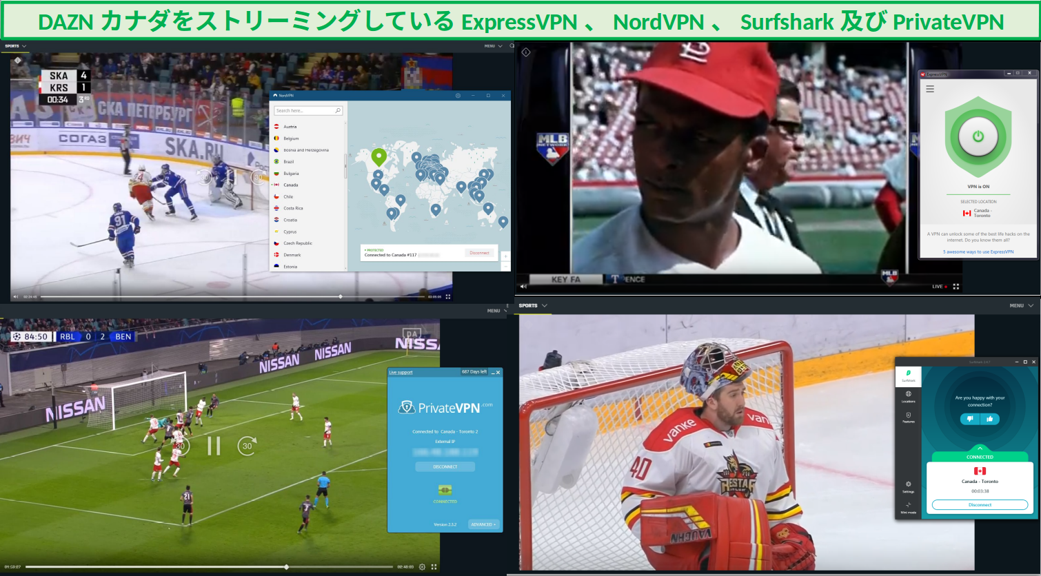 ExpressVPN、NordVPN、SurfSharkおよびPrivateVPNを使用したDAZNのストリーミング