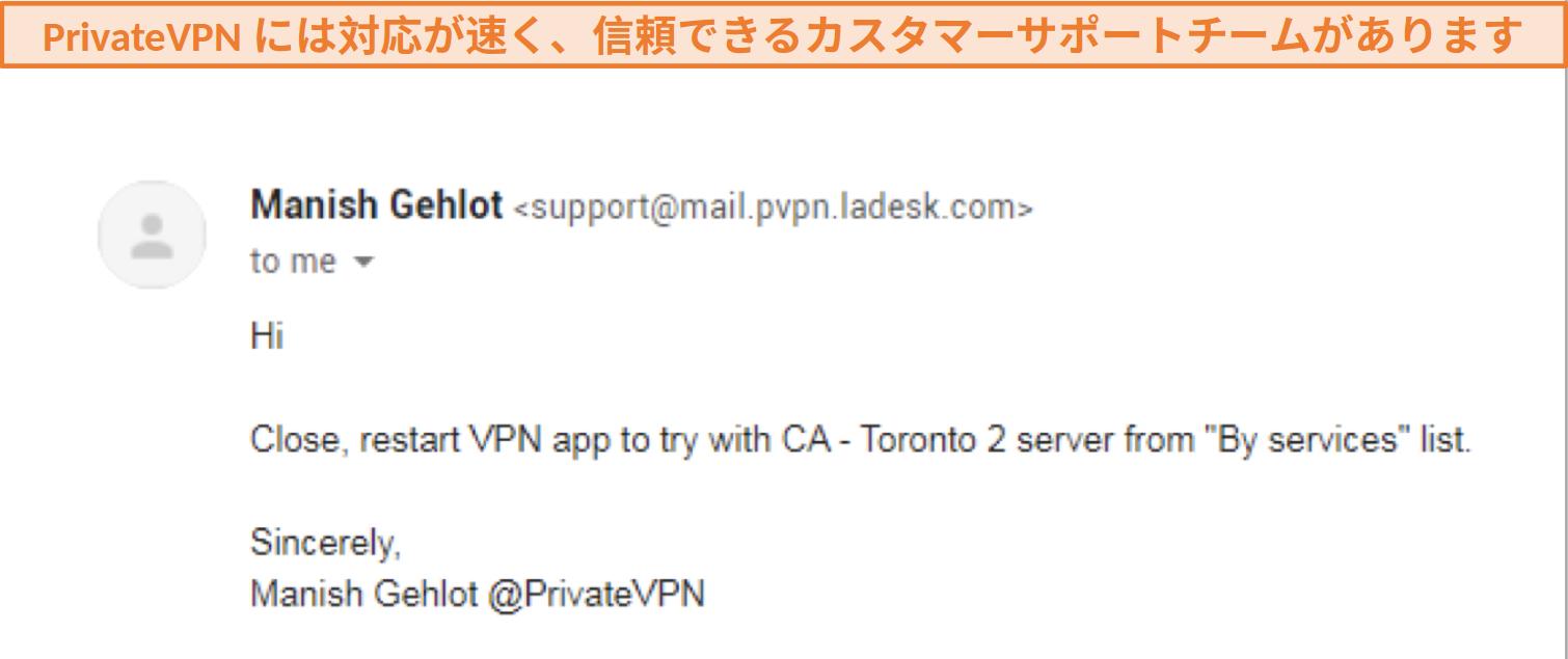 PrivateVPNのカスタマーサポート