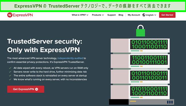 TrustedServerテクノロジーを説明するExpressVPNのWebサイト上のページのスクリーンショット