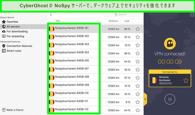 CyberGhostのNoSpyサーバーメニューのスクリーンショット