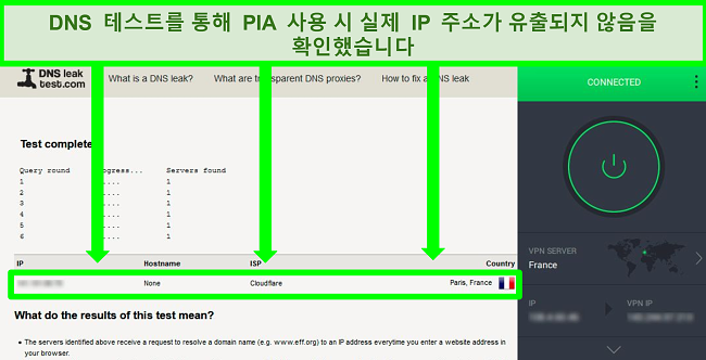 PIA가 프랑스의 서버에 연결되어있는 동안의 DNS 누출 테스트 스크린 샷