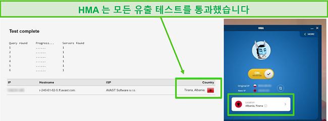 알바니아어 서버에 연결되어있는 동안 DNS 테스트를 통과 한 HMA의 스크린 샷입니다.