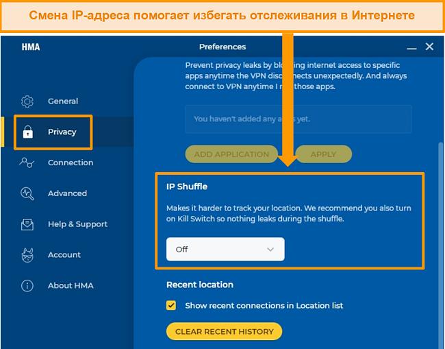 Снимок экрана настройки HMA IP Shuffle, позволяющей пользователям периодически менять свой IP-адрес.