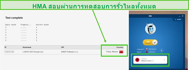 ภาพหน้าจอของ HMA ผ่านการทดสอบ DNS ขณะเชื่อมต่อกับเซิร์ฟเวอร์แอลเบเนีย