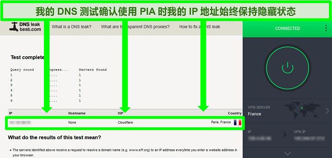 PIA在法国连接到服务器时进行DNS泄漏测试的屏幕截图
