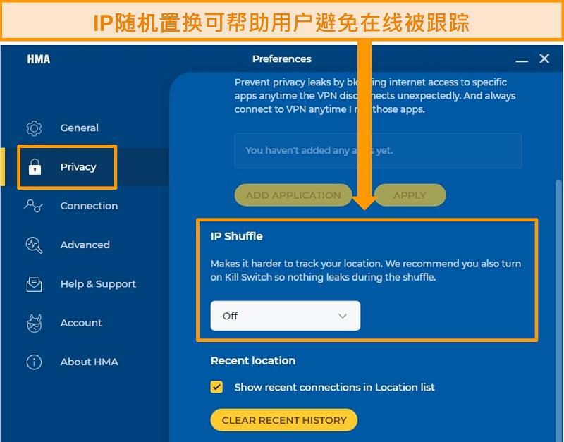 HMA的IP Shuffle设置的屏幕截图,允许用户定期更改其IP地址。
