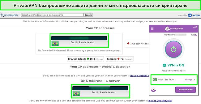 Екранна снимка на PrivateVPN, свързан към сървър в Бразилия с резултатите от тест за течове на IP, който не показва изтичане на данни.