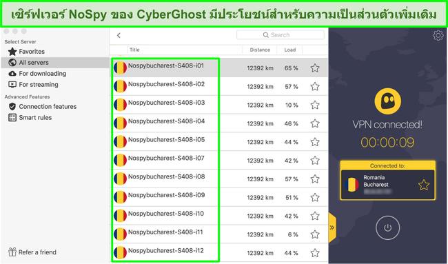 ภาพหน้าจออินเทอร์เฟซ CyberGhost VPN แสดงเซิร์ฟเวอร์ NoSpy