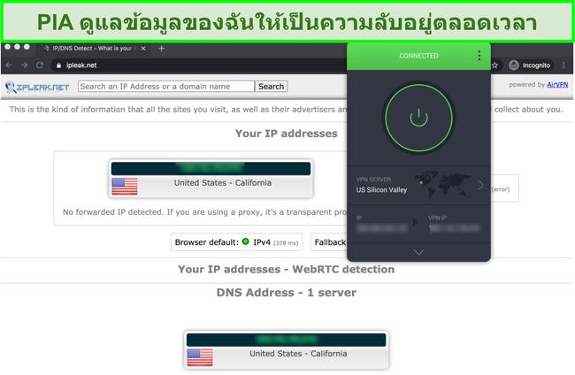 ภาพหน้าจอแสดง PIA ผ่านการทดสอบการรั่วไหลของ IP, DNS และ WebRTC